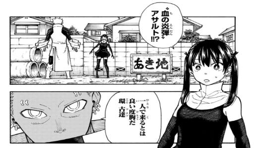 【炎炎ノ消防隊】アサルトは悲しき暗殺者!環との相性は最悪だった!