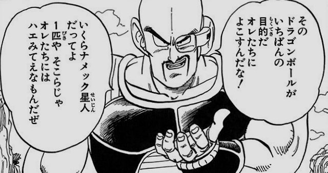 【ドラゴンボール】ナッパの戦闘力はどれくらい?作中での活躍等も解説!